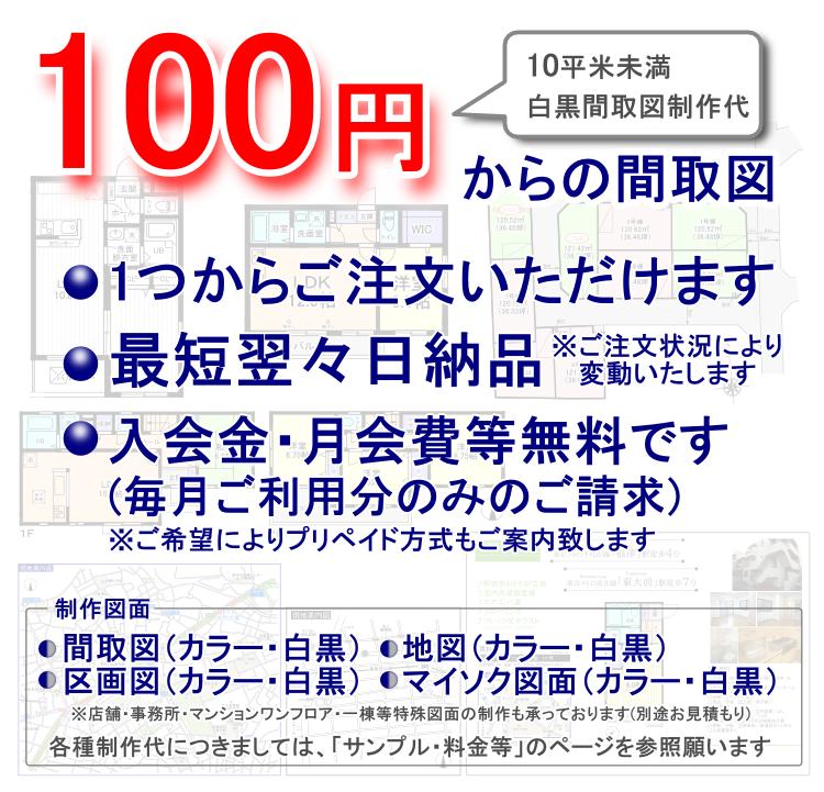 100円からの間取図製作